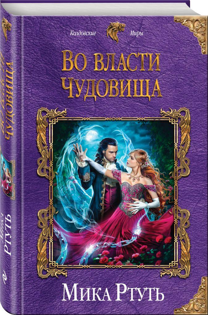 Мика Ртуть - Во власти чудовища обложка книги
