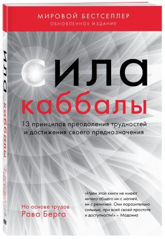 Рав Берг - Сила каббалы. 13 принципов преодоления трудностей и достижения своего предназначения обложка книги
