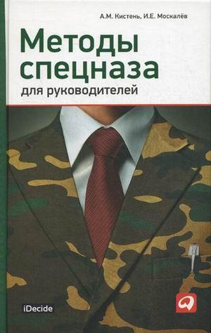 Методы спецназа для руководителей ( Кистень А.,Москалёв .  )