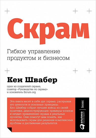 Швабер К. Скрам: Гибкое управление продуктом и бизнесом