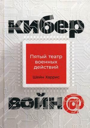 Харрис Ш. - Кибервойн@: Пятый театр военных действий обложка книги