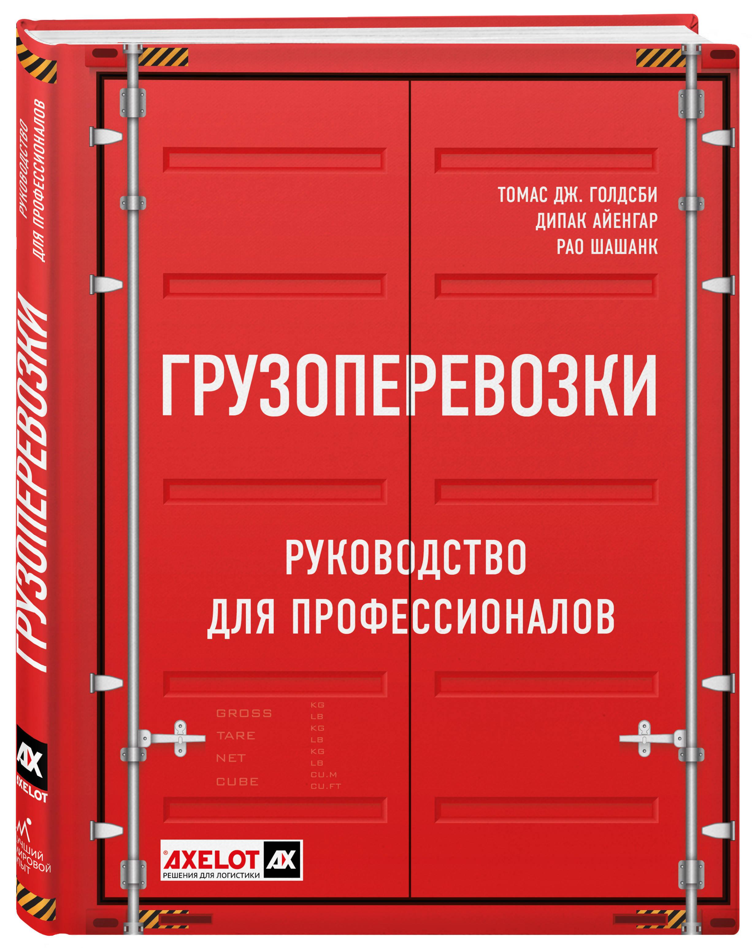 Грузоперевозки. Руководство для профессионалов. 2-е изд. ( Голдсби Томас Дж., Айенгар Дипак, Рао Шэшанк  )