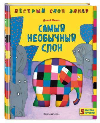 Дэвид Макки - Самый необычный слон обложка книги