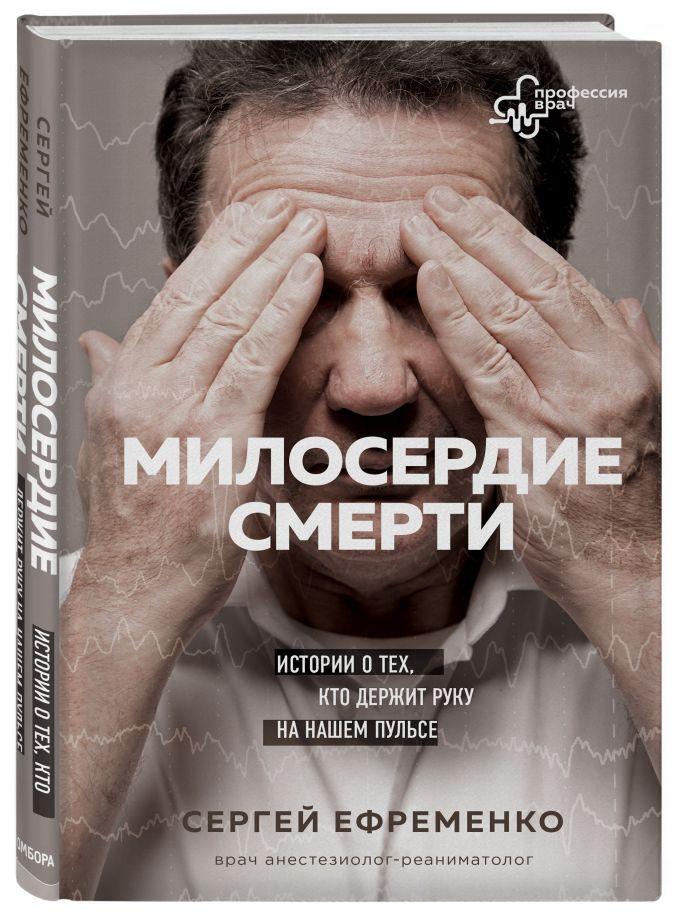 Сергей Ефременко - Милосердие смерти. Истории о тех, кто держит руку на нашем пульсе обложка книги