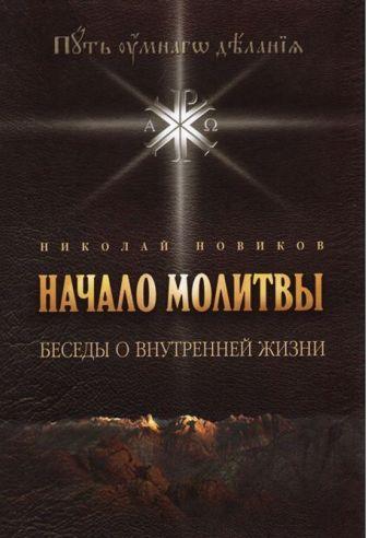 Новиков Н. - Начало молитвы обложка книги