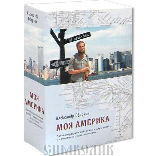 Дворник А.Л. - Моя Америка. автобиографический роман в двух книгах с прологом и двумя эпилогами. 3-е изд обложка книги