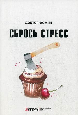 Фомин Е. - Сбрось стресс обложка книги