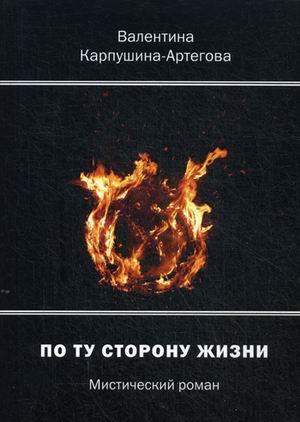 Карпушина-Артегова В.В. - По ту сторону жизни.  Мистический роман обложка книги
