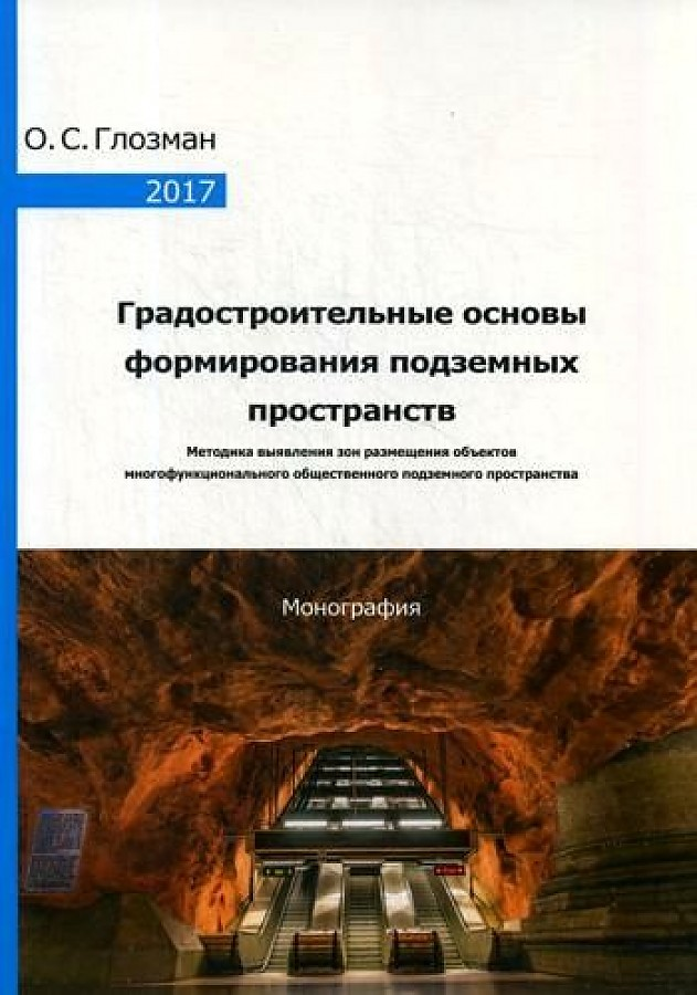 Глозман О.С. - Градостроительные основы формирования подземных пространств: Монография обложка книги