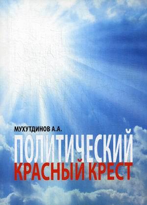 Мухутдинов А.А. - Политический красный крест: монография обложка книги