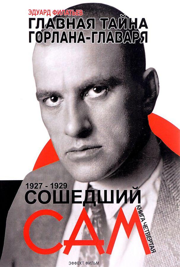 Филатьев Э. - Главная тайна горлана-главаря. Книга 4.: Сошедший сам. 1927-1929 обложка книги