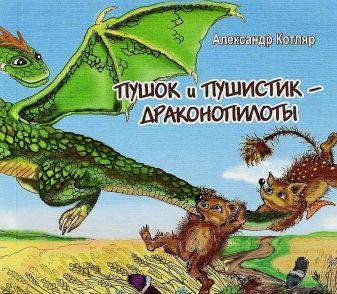 Котляр А. - Пушок и Пушистик - драконопилоты обложка книги