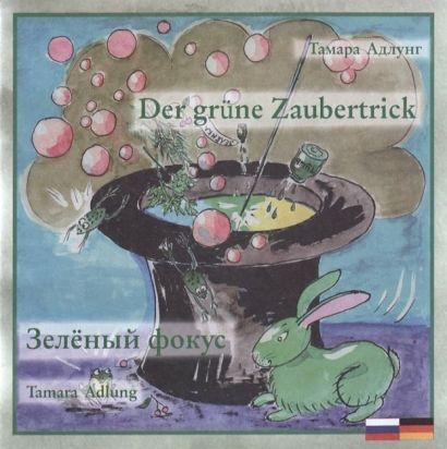 Зеленый фокус = Der grune Zaubertrick (книга на русском и немецком яз.) - фото 1