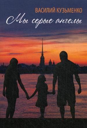 Кузьменко В. - Мы серые ангелы обложка книги