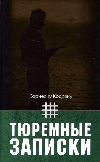 Кодряну К. - Тюремные записки обложка книги