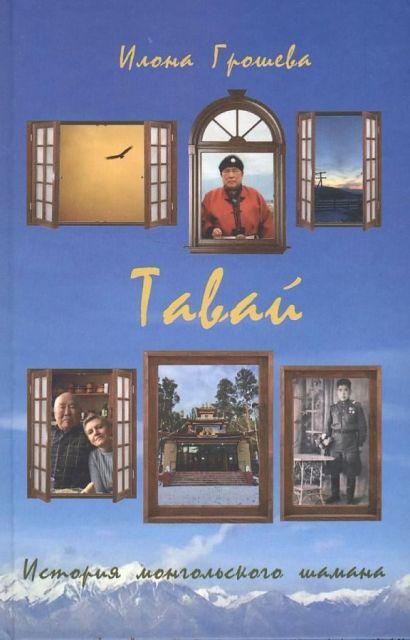 Тавай. История монгольского шамана: рассказы - фото 1