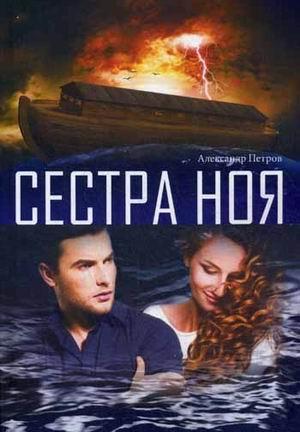 Петров А. - Сестра Ноя обложка книги