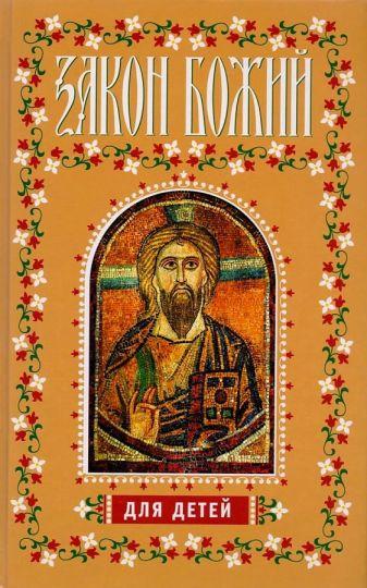Сост. Боголюбов П. - Закон Божий для детей обложка книги