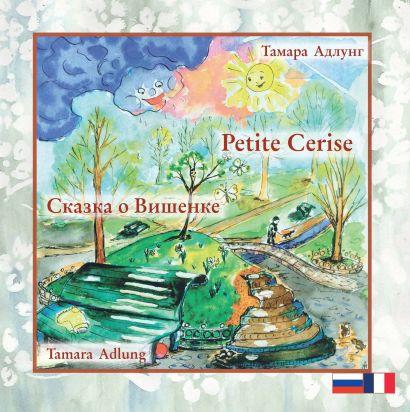 Сказка о Вишенке = Petite Cerise (книга на русском и франц. яз.) - фото 1