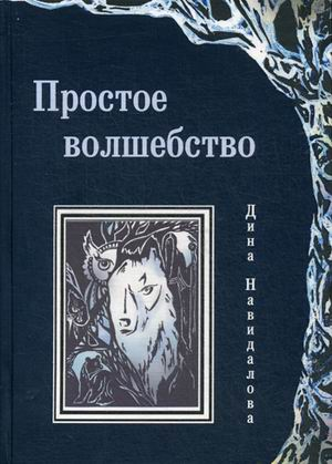 Навидалова Д. - Простое волшебство обложка книги