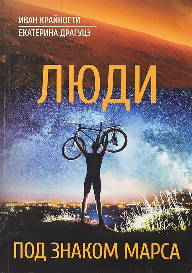 Крайности И., Драгуцэ Е. - Люди под знаком Марса обложка книги