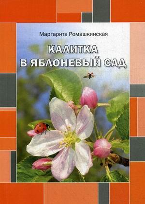 Ромашкинская М. - Калитка в яблоневый сад обложка книги