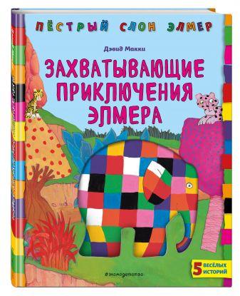 Дэвид Макки - Захватывающие приключения Элмера обложка книги