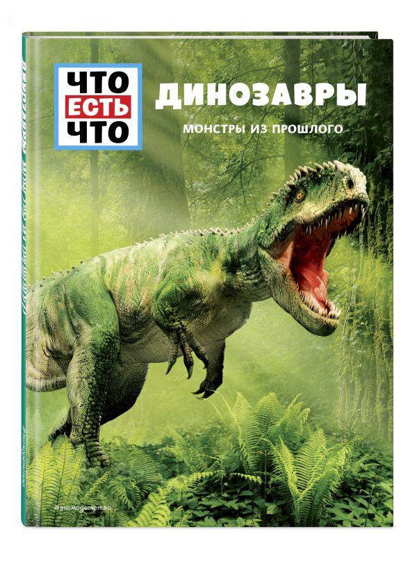 Динозавры (ЧЕЧ)