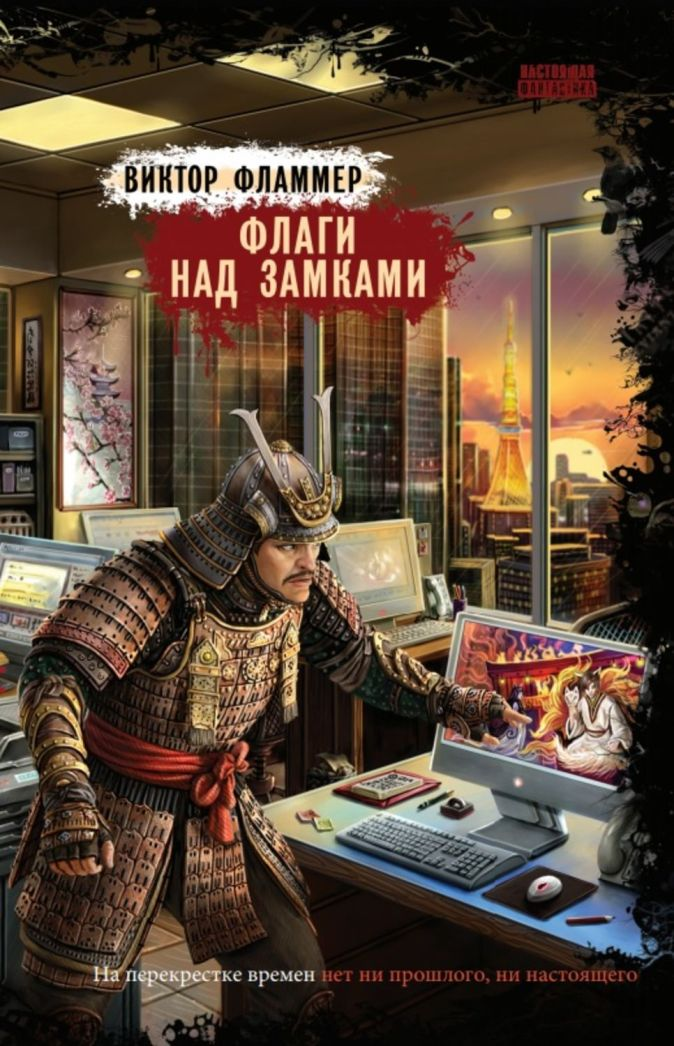 Фламмер В. - Флаги над замками: роман обложка книги