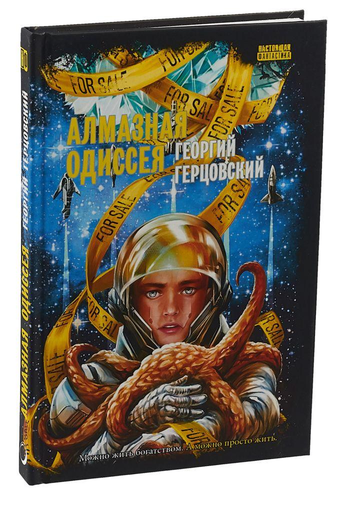 Герцовский Г. - Алмазная одиссея (космоопера): роман обложка книги