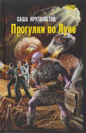 Кругосветов С. - Прогулки по Луне: роман обложка книги