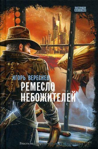 Вереснев И. - Ремесло небожителей: роман обложка книги