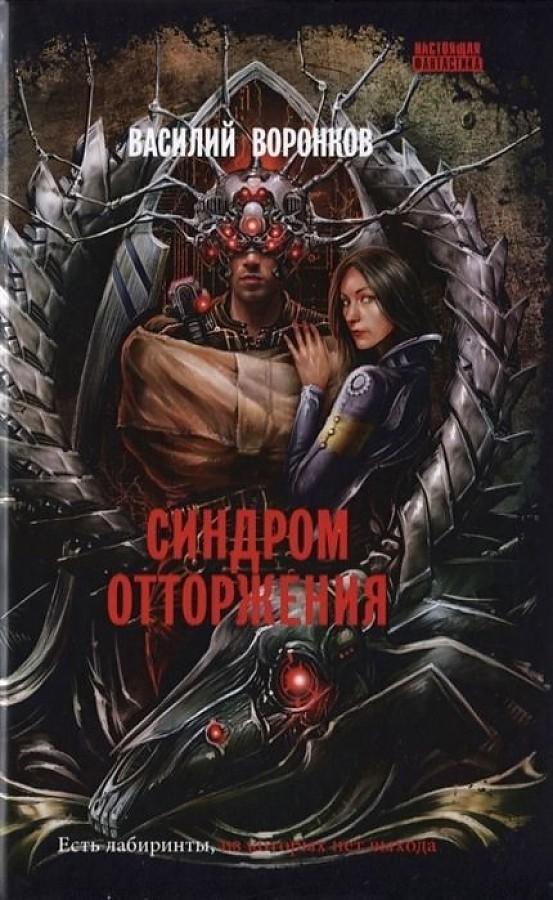 Воронков В. - Синдром отторжения: роман обложка книги