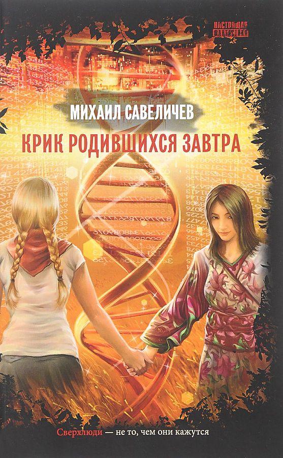 Савеличев М. - Крик родившихся завтра: роман обложка книги