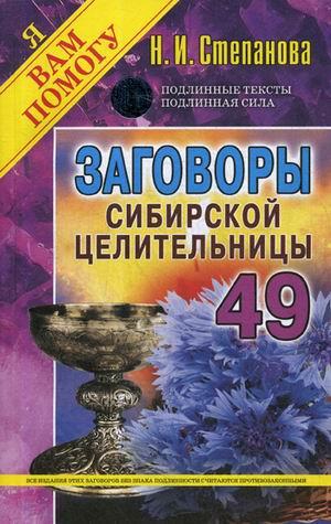 Заговоры сибирской целительницы. Вып. 49 (обл.) Степанова Н.И.