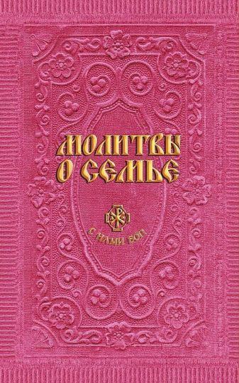 Сост. Гиппиус А.С. - Молитвы о семье обложка книги