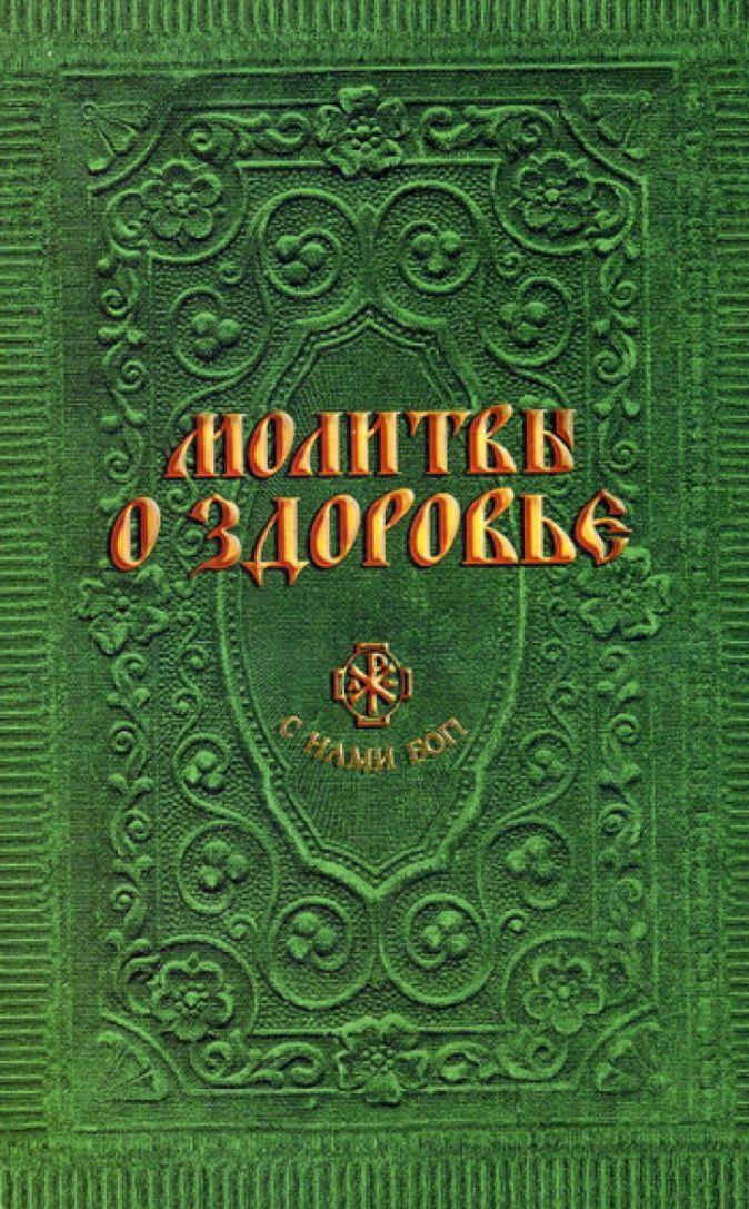 Гиппиус А.С. - Молитвы о здоровье обложка книги