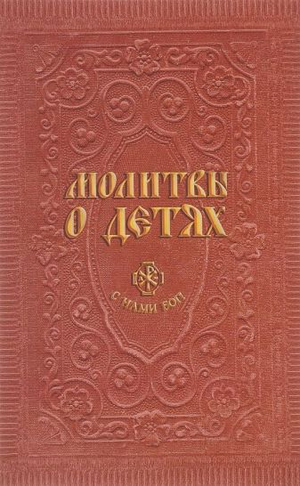 Сост. Гиппиус А.С. - Молитвы о детях обложка книги