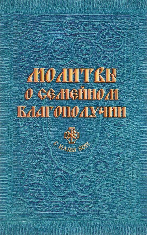 Гиппиус А.С. - Молитвы о семейном благополучии обложка книги