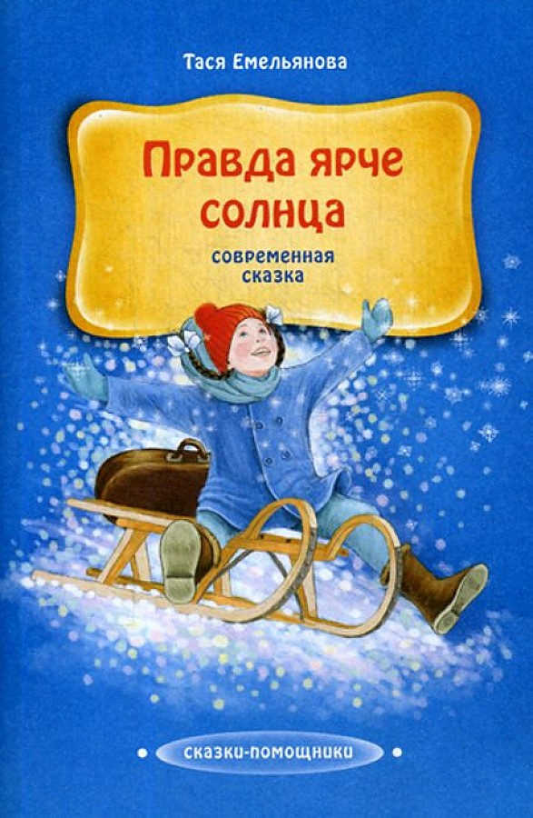 Емельянова Т. - Правда ярче солнца: современная сказка обложка книги