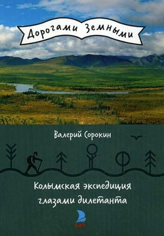 Сорокин В.В. - Колымская экспедиция глазами дилетанта (дневник возжелавшего приобщиться к геологии) обложка книги