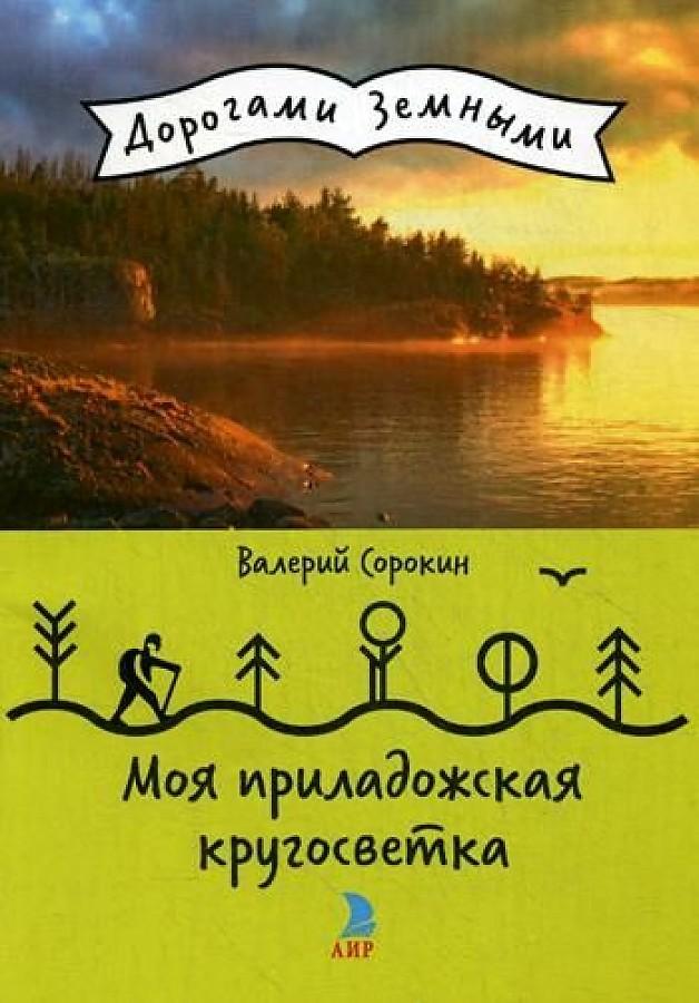 Сорокин В.В. - Моя приладожская кругосветка (Дорогами земными) обложка книги