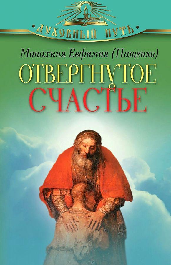 Монахиня Евфимия (Пащенко) - Отвергнутое счастье обложка книги