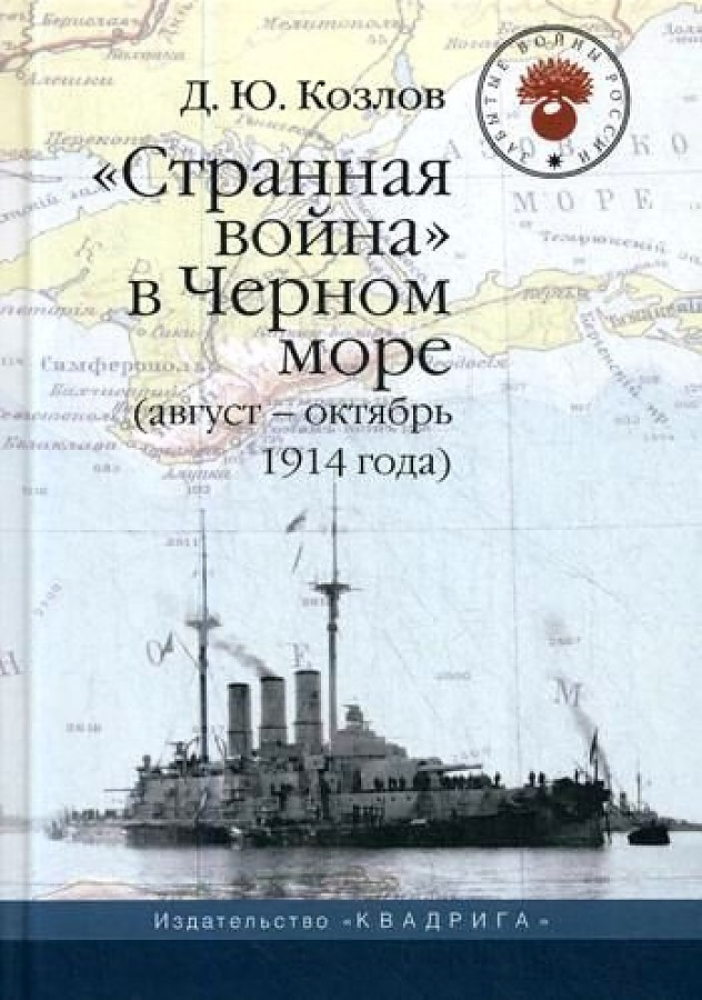 Козлов Д.Ю. - Странная война в Черном море (август-октябрь 1914 года). 2-е изд обложка книги