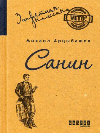 Арцыбашев М. - Санин: роман обложка книги