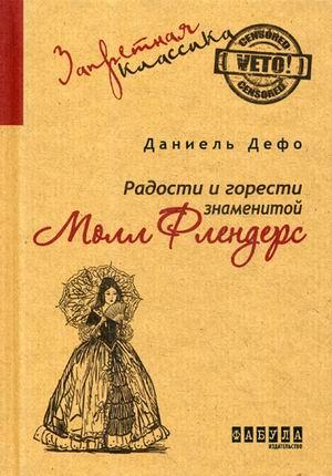 Дефо Д. - Радости и горести знаменитой Молл Флендерс: роман обложка книги