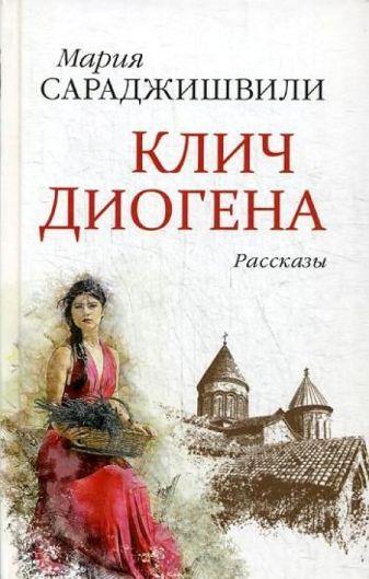 Сараджишвили М. - Клич Диогена: рассказы обложка книги