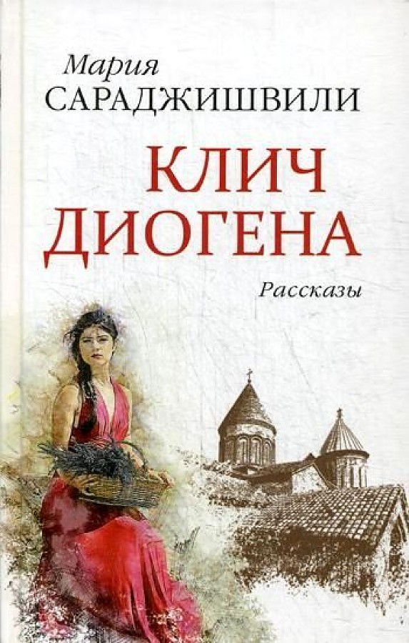 Клич Диогена: рассказы ( Сараджишвили М.  )