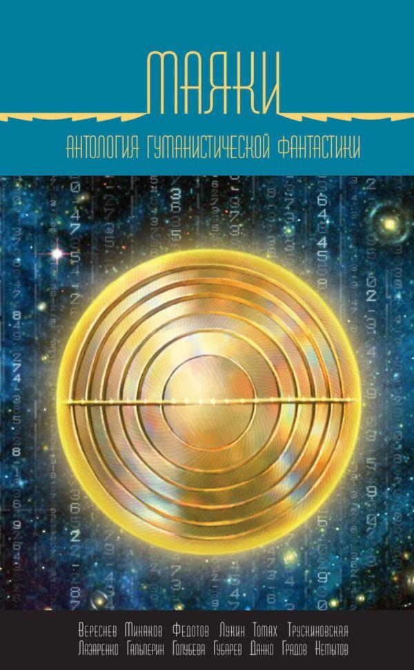 Сост. Лукин Д. Маяки. Антология гуманистической фантастики