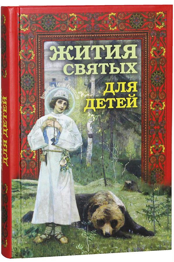 Протоиерей Островский К. - Жития святых для детей обложка книги